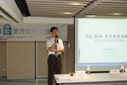 eSecure Technology Inc. general manager Yu-Zhong Lu shared many Big Data application cases and security.