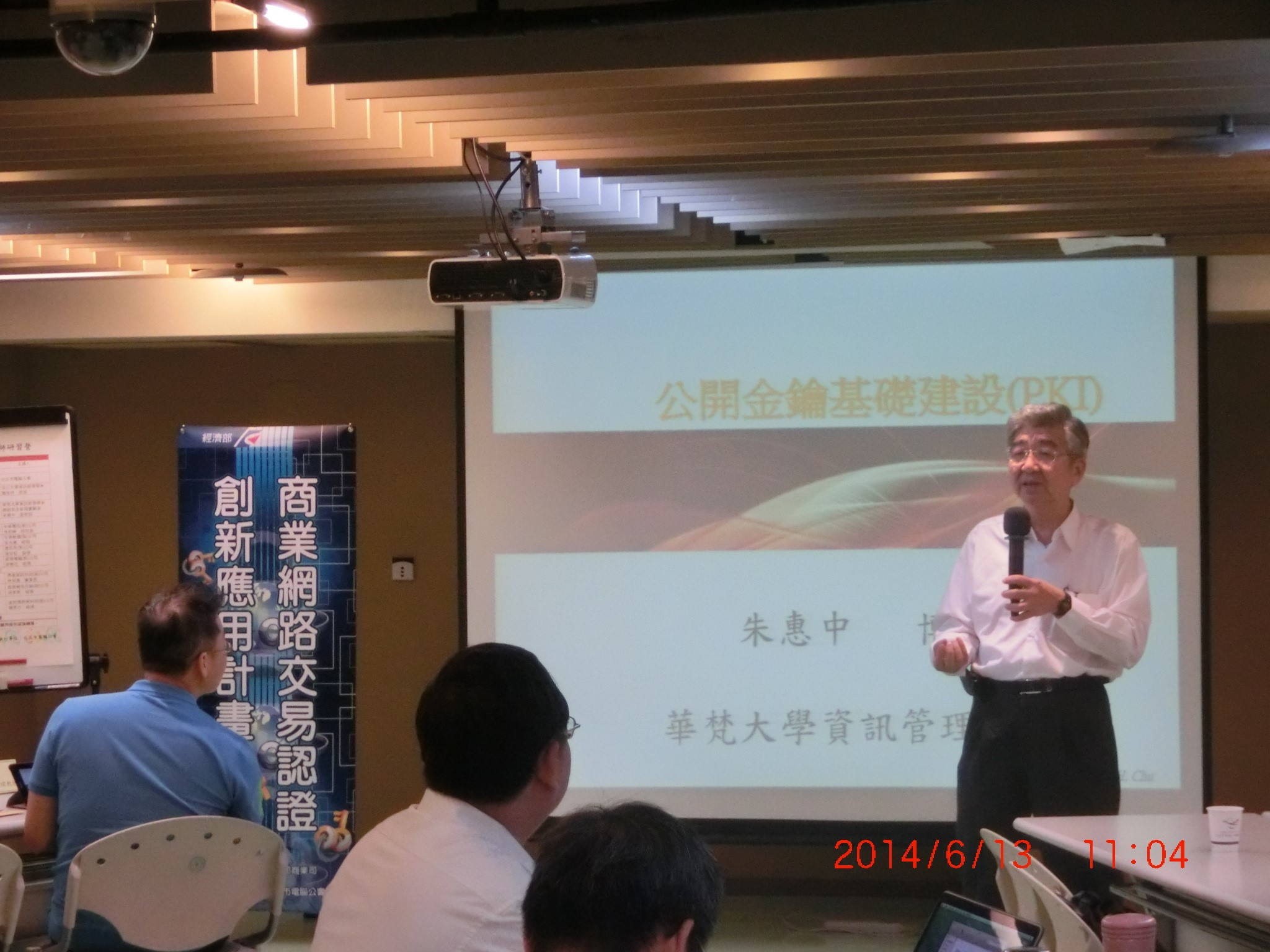 Hui Zhong Chu, department of Management Information System, Hua Fan University, introduced knowledge about PKI.