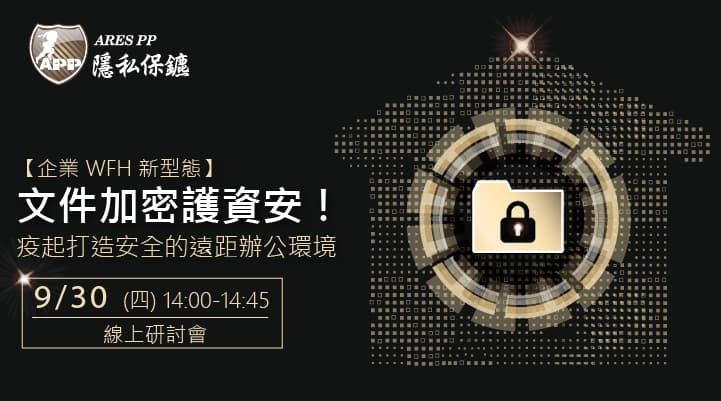 資通電腦線上資安研討會
