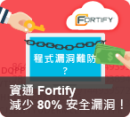 程式漏洞難防?資通 Fortify 減少 80% 安全漏洞!