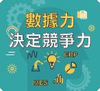 數據力決定競爭力 善用 ERP 與大數據打造智能企業