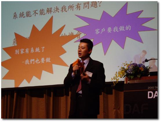 資通電腦 ciMes 參加 2010「台灣 e 製造論壇」