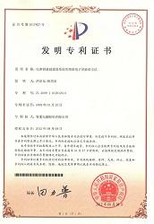 資通電腦獲電子簽驗章專利 資安研發能力備受肯定