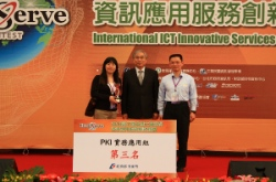 華梵大學資管系代表隊使用資通電腦開發的 ARES uPKI 元件參加 PKI 應用競賽得到第三名的殊榮。