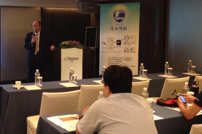 資通電腦舉行 ARES PP 隱私保鑣 + MOTP 動態密碼 8 達通研討會