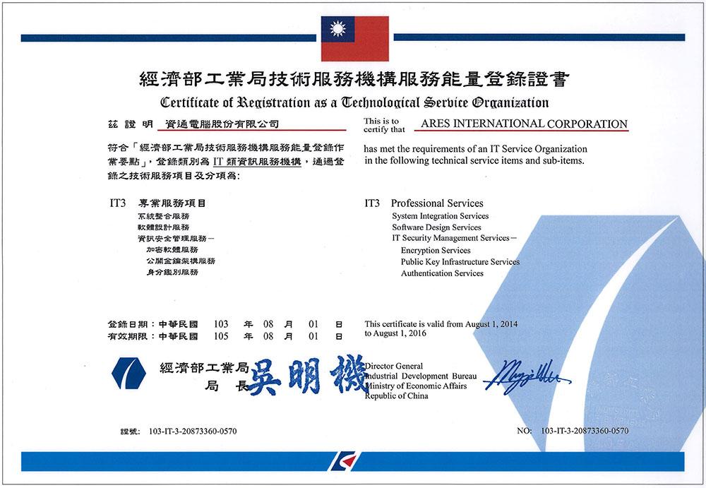 資通電腦榮獲經濟部工業局服務能量登錄證書