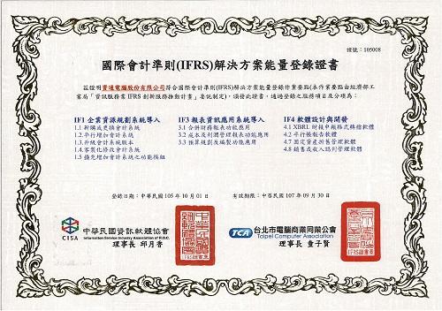 資通電腦 ArgoERP 獲經濟部 IFRS 12 項認證