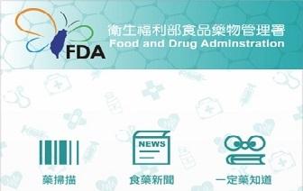 資通電腦協助衛福部食藥署推出「藥掃描」APP!
