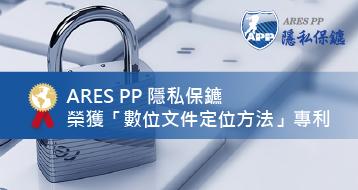 資通電腦 ARES PP 隱私保鑣獲數位文件定位方法專利肯定