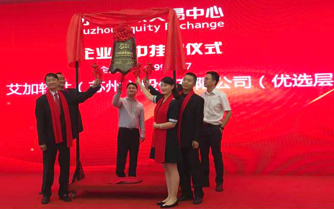 Caption: Frank Lin (left), president of Ares, joined the Bell Ringing Ceremony of Regional Equity Market (New Four Board) at Suzhou Equity Exchange in China.