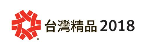 資通電腦製造執行系統 ciMes 榮獲 2018 台灣精品獎肯定