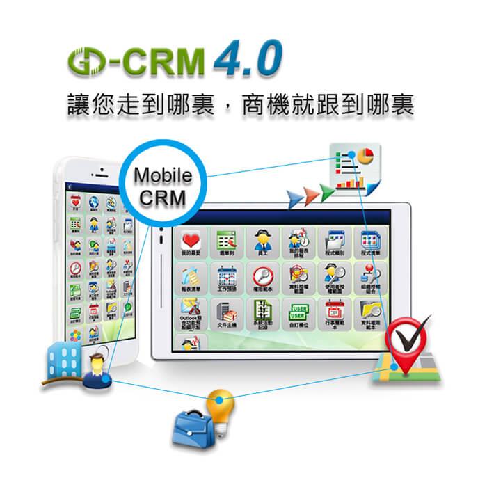 資通電腦 GD-CRM 4.0 功能再升級 協助企業即時掌握客戶商情