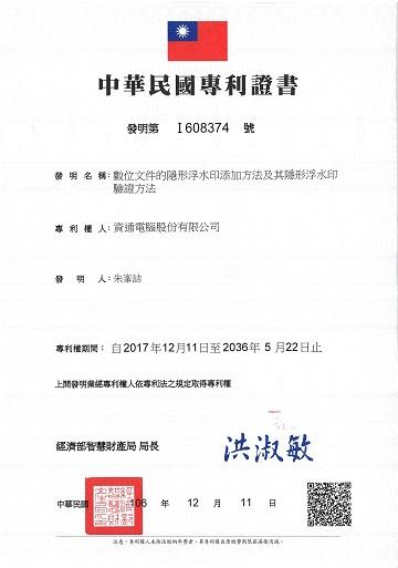 資通電腦 ARES PP 文件加密軟體獲浮水印專利