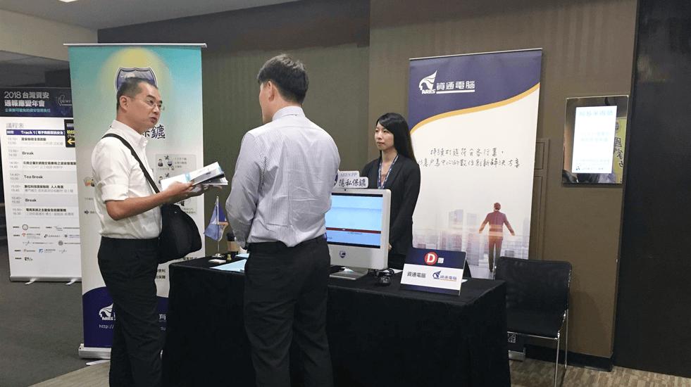 資通電腦以四大資安解決方案參加台灣資安通報應變年會