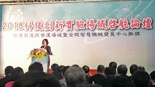 總統蒞臨工研院與資通電腦打造「智慧製造試營運場域」之掛牌儀式