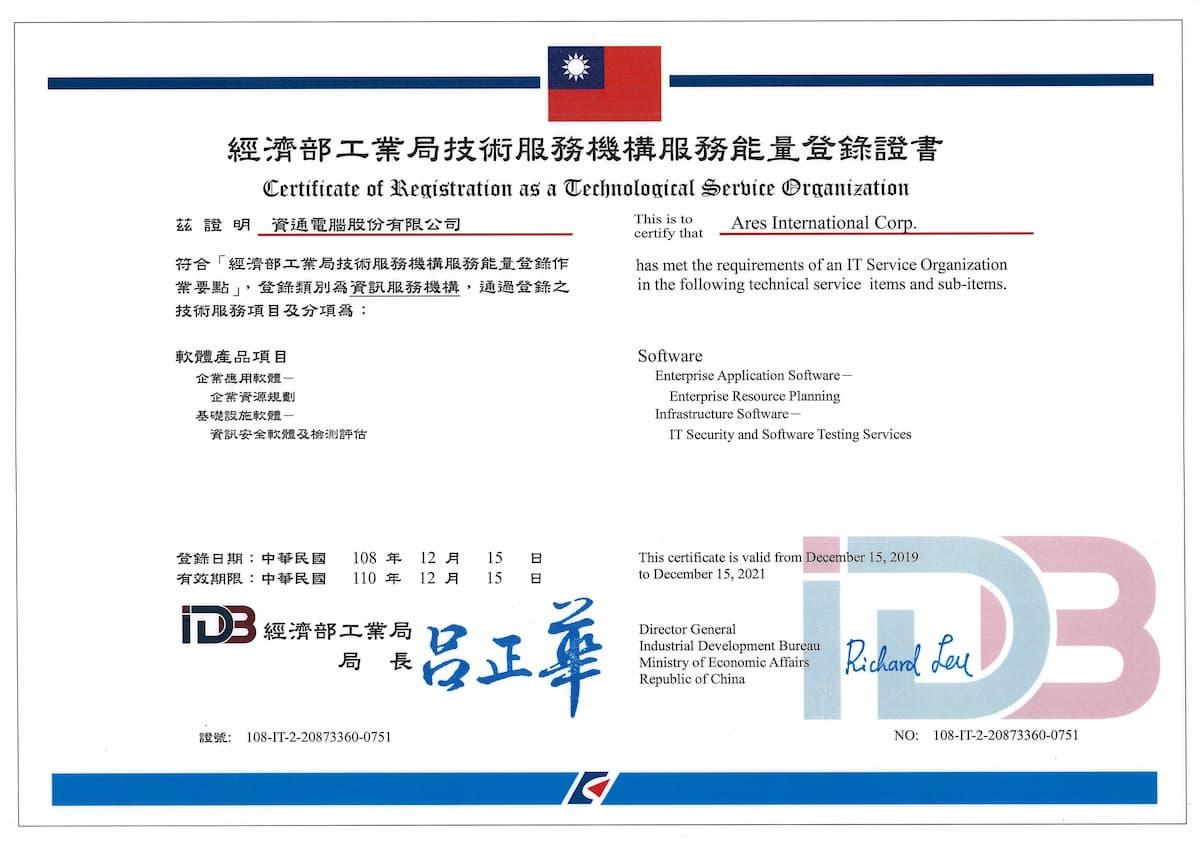 資通電腦連續 8 年榮獲工業局服務機構能量登錄認證