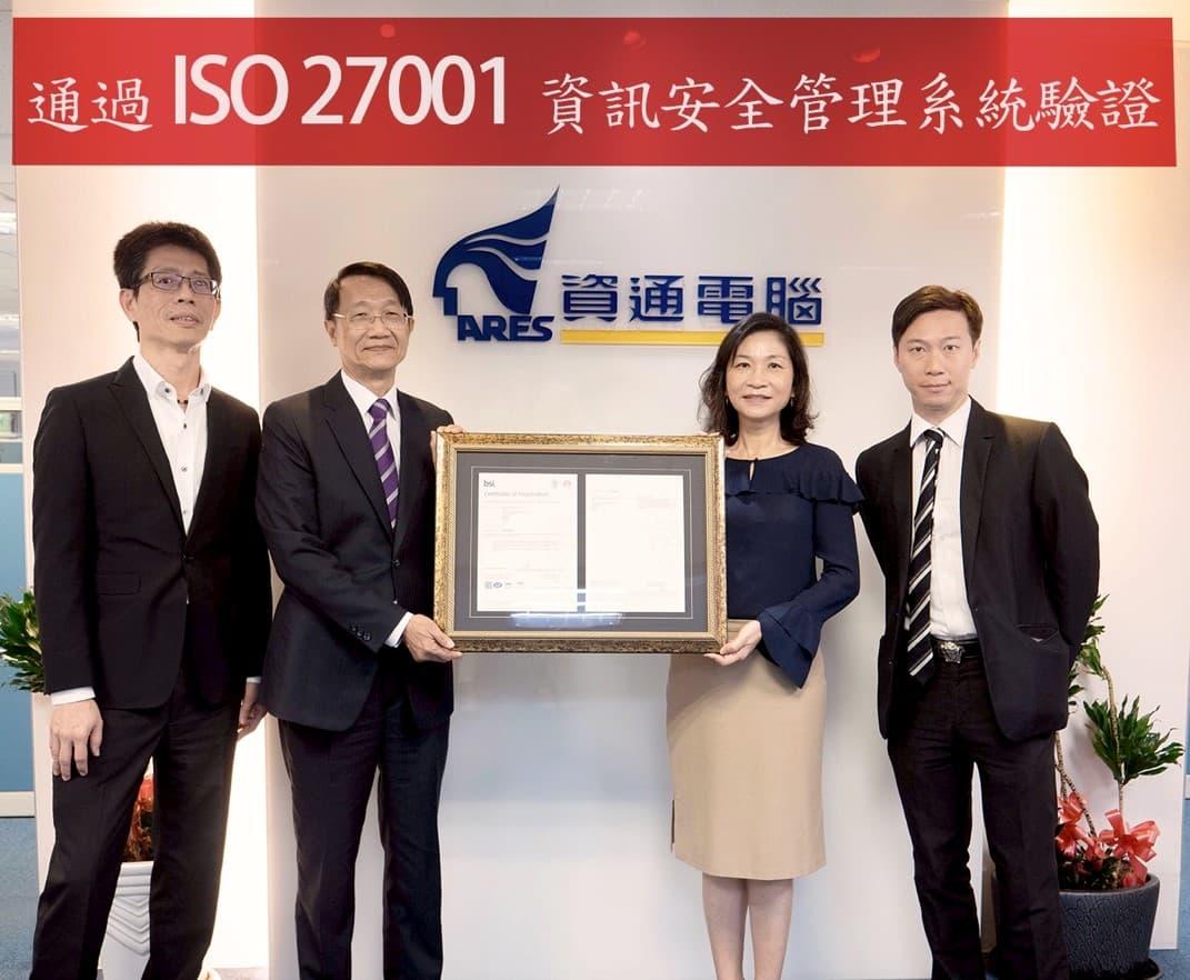 資通電腦獲 ISO 27001 認證 接軌國際資安防護