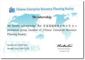 資通加入中華企業資源規劃學會成為永久團體會員,促進 ERP 技術應用協助企業成長